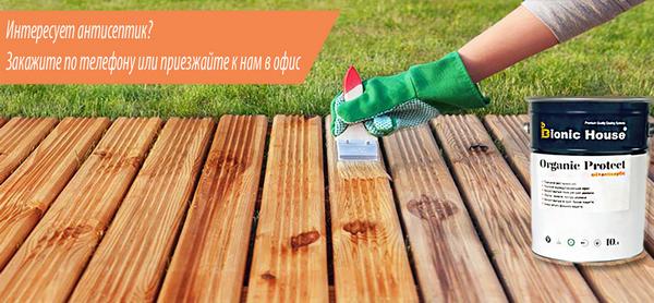 антисептик для дерева от bionic-house.com.ua/ru